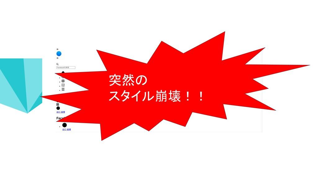 突然の スタイル崩壊!!