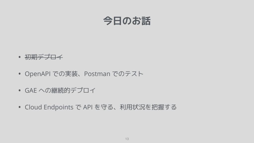 今日のお話 • 初期デプロイ • OpenAPI での実装、Postman でのテスト • G...