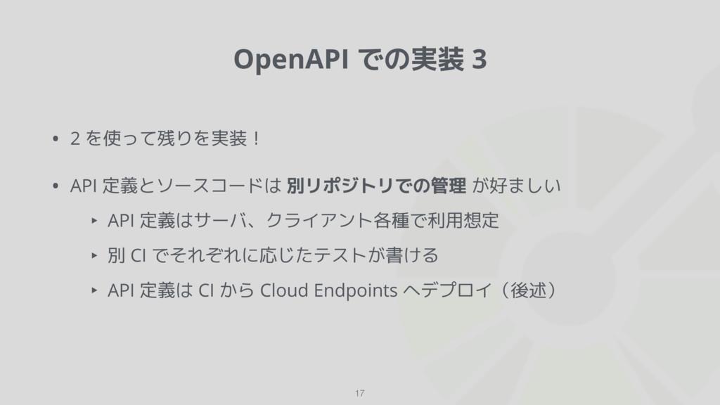 • 2 を使って残りを実装! • API 定義とソースコードは 別リポジトリでの管理 が好まし...