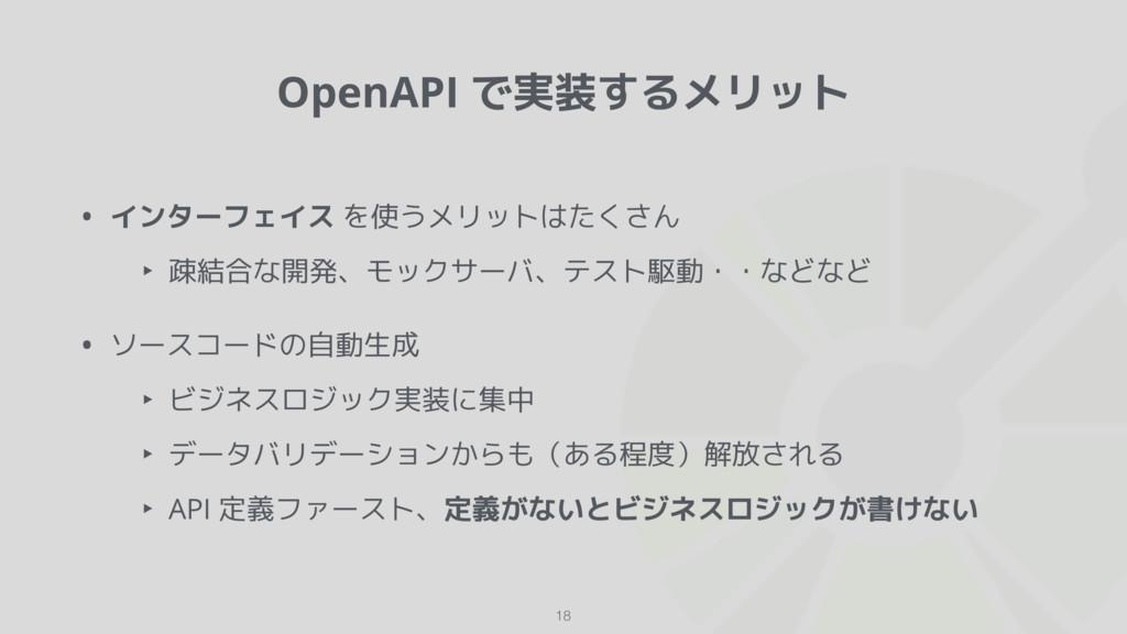 OpenAPI で実装するメリット 18 • インターフェイス を使うメリットはたくさん ‣ ...