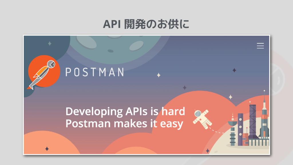 API 開発のお供に