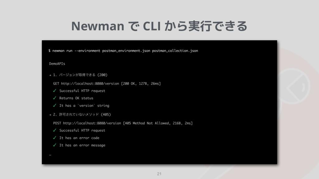 Newman で CLI から実行できる 21 ɹɹ$ newman run --enviro...