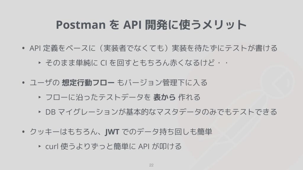 Postman を API 開発に使うメリット 22 • API 定義をベースに(実装者でなく...