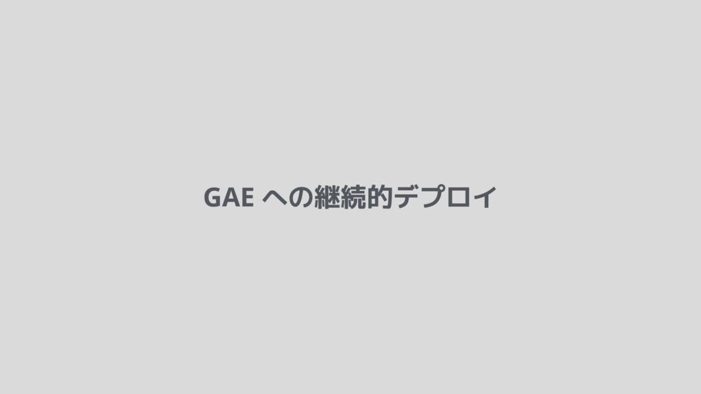 GAE への継続的デプロイ