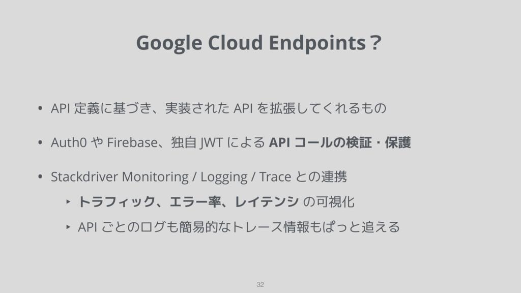 Google Cloud Endpoints? 32 • API 定義に基づき、実装された A...