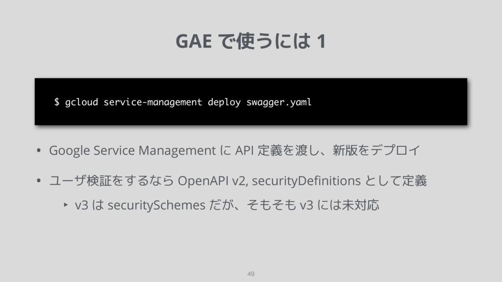 GAE で使うには 1 49 • Google Service Management に AP...