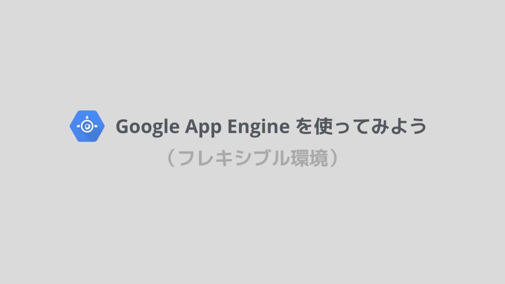 Google App Engine を使ってみよう (フレキシブル環境)
