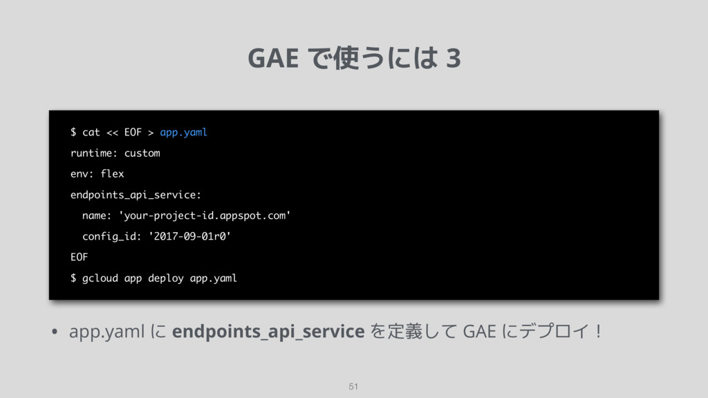 GAE で使うには 3 51 ɹɹ$ cat << EOF > app.yaml runtim...