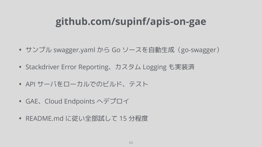 github.com/supinf/apis-on-gae 53 • サンプル swagger...