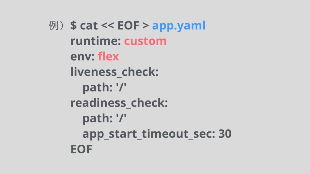 $ cat << EOF > app.yaml runtime: custom env: fle...