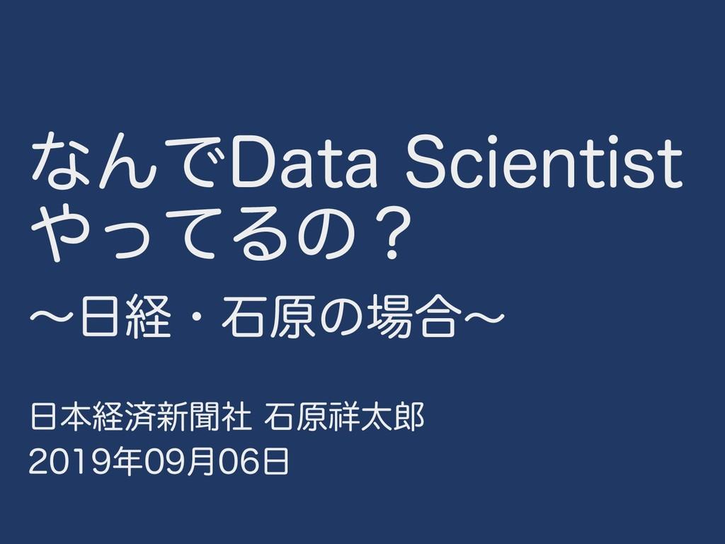 なんでデータサイエンティストやってるの? / Why Data Scientist