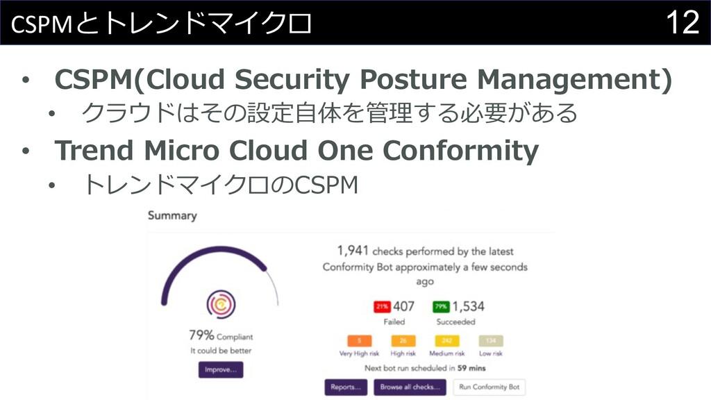 12 CSPMとトレンドマイクロ • CSPM(Cloud Security Posture ...