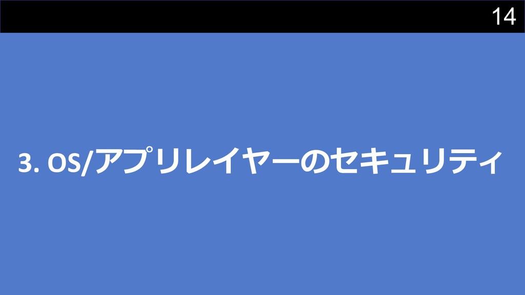 14 3. OS/アプリレイヤーのセキュリティ