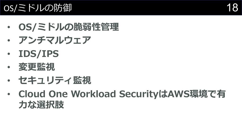 18 OS/ミドルの防御 • OS/ミドルの脆弱性管理 • アンチマルウェア • IDS/IP...
