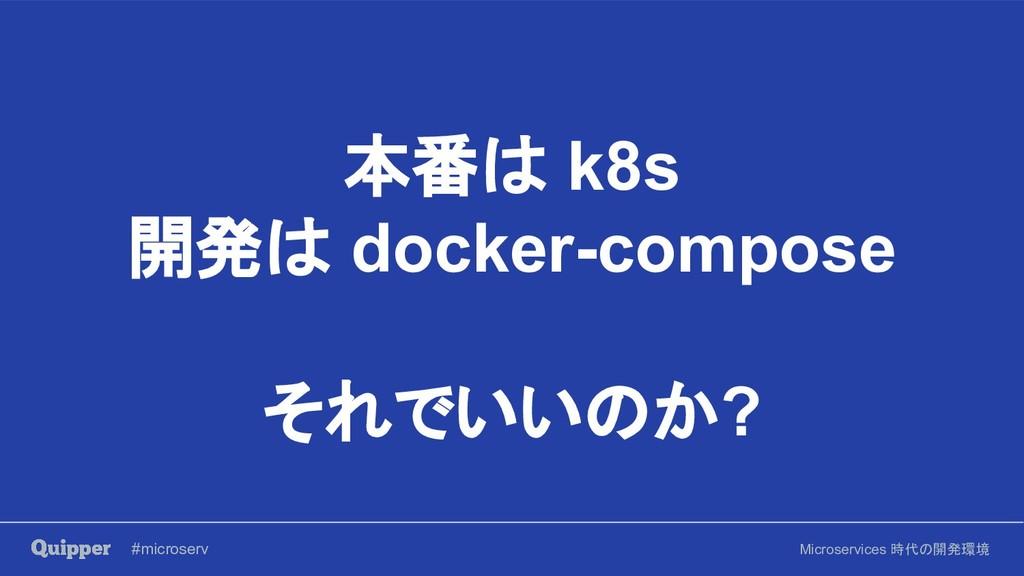 #microserv Microservices 時代の開発環境 本番は k8s 開発は do...