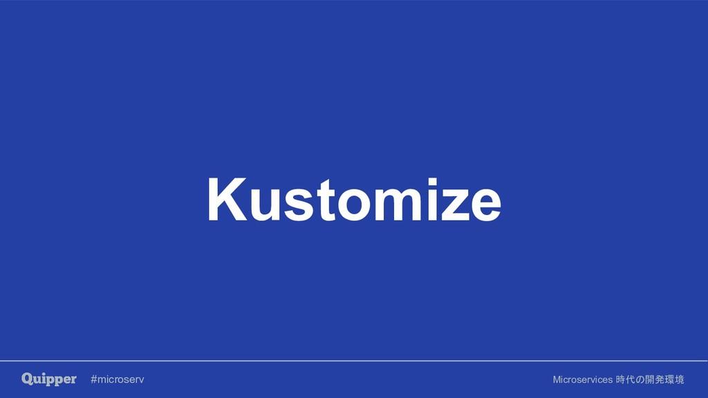 #microserv Microservices 時代の開発環境 Kustomize