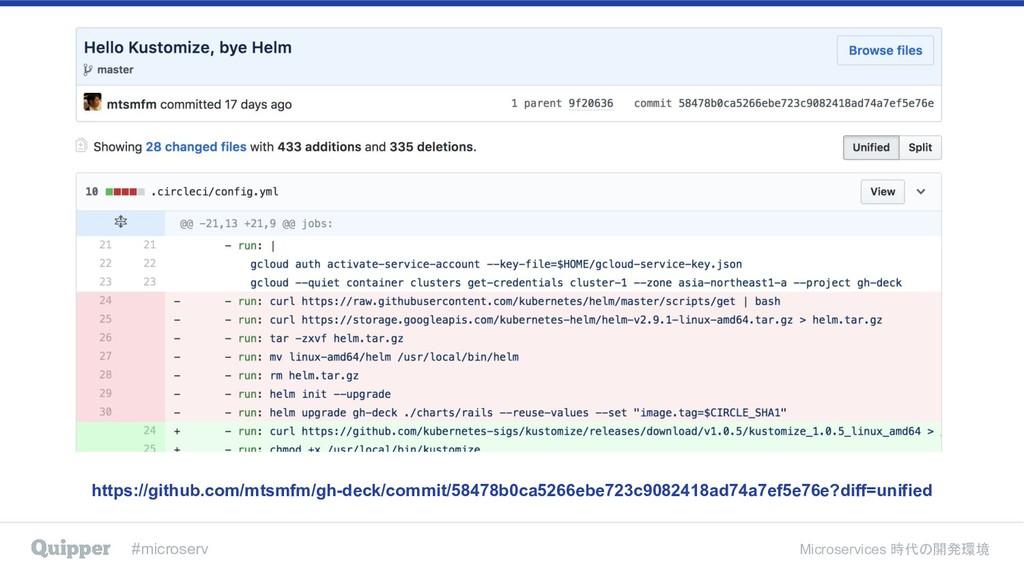 #microserv Microservices 時代の開発環境 https://github...