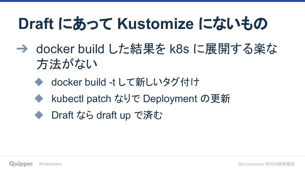 #microserv Microservices 時代の開発環境 Draft にあって Kus...