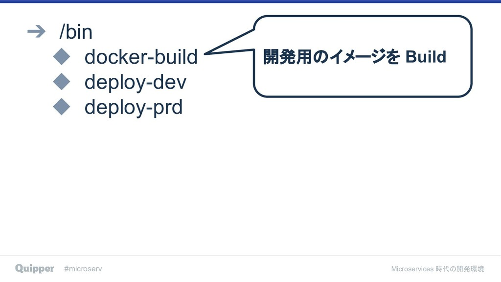 #microserv Microservices 時代の開発環境 ➔ /bin ◆ docke...