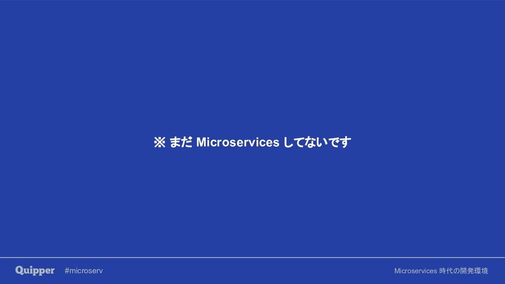 #microserv Microservices 時代の開発環境 ※ まだ Microserv...