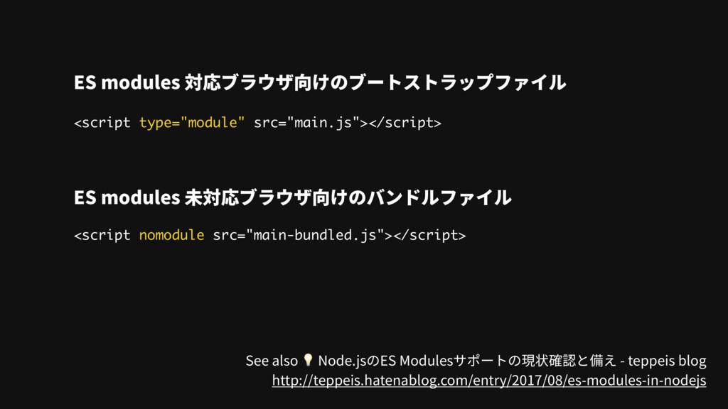 "<script type=""module"" src=""main.js""></script> <..."