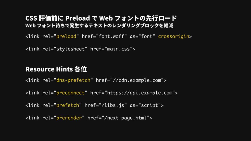 """<link rel=""""preload"""" href=""""font.woff"""" as=""""font"""" ..."""