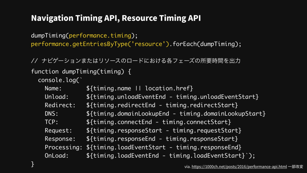 dumpTiming(performance.timing); performance.get...
