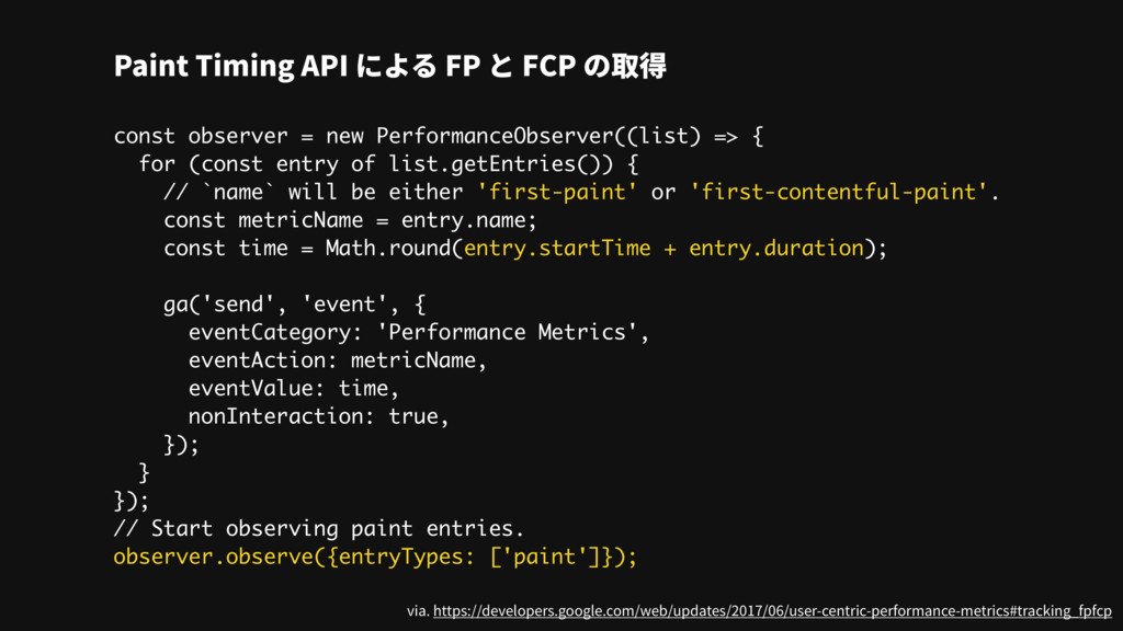 const observer = new PerformanceObserver((list)...