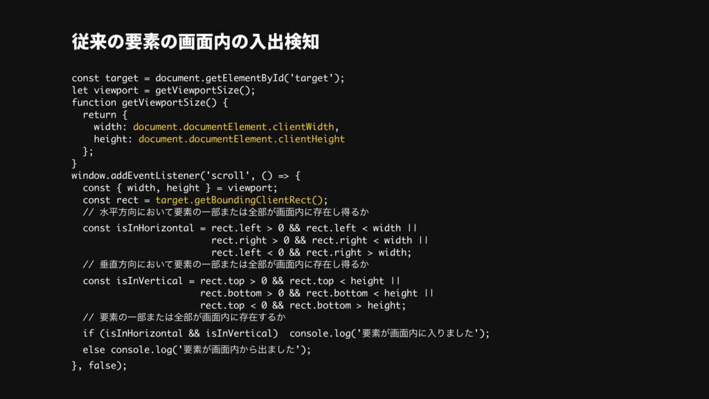 const target = document.getElementById('target'...