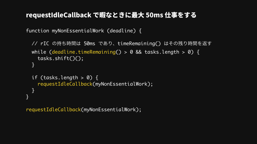 function myNonEssentialWork (deadline) { // rIC...