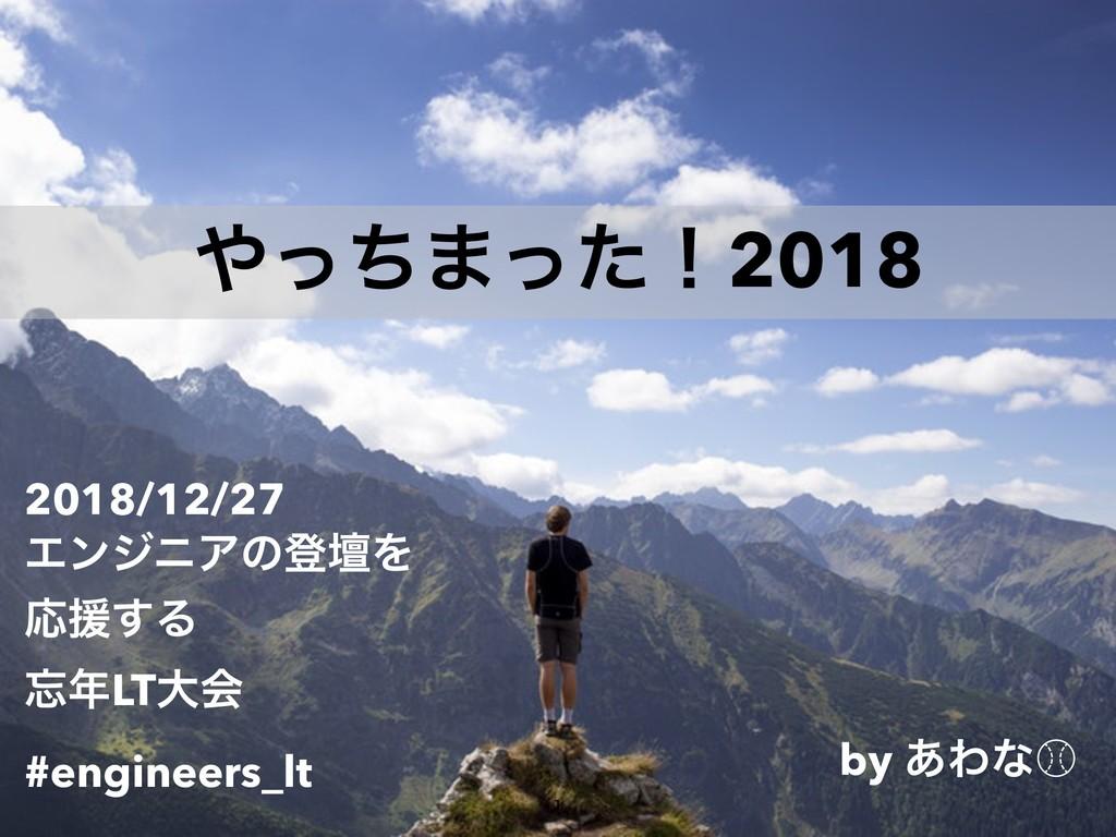 ͬͪ·ͬͨʂ2018 2018/12/27 ΤϯδχΞͷొஃΛ Ԡԉ͢Δ LTେձ #e...