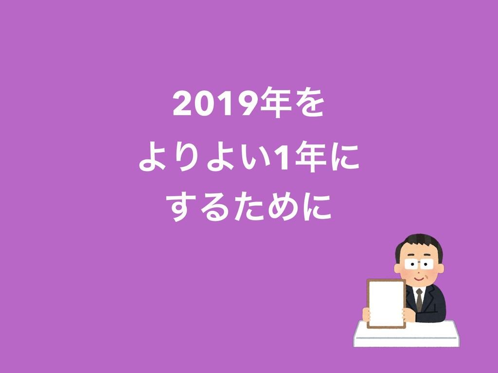 2019Λ ΑΓΑ͍1ʹ ͢ΔͨΊʹ