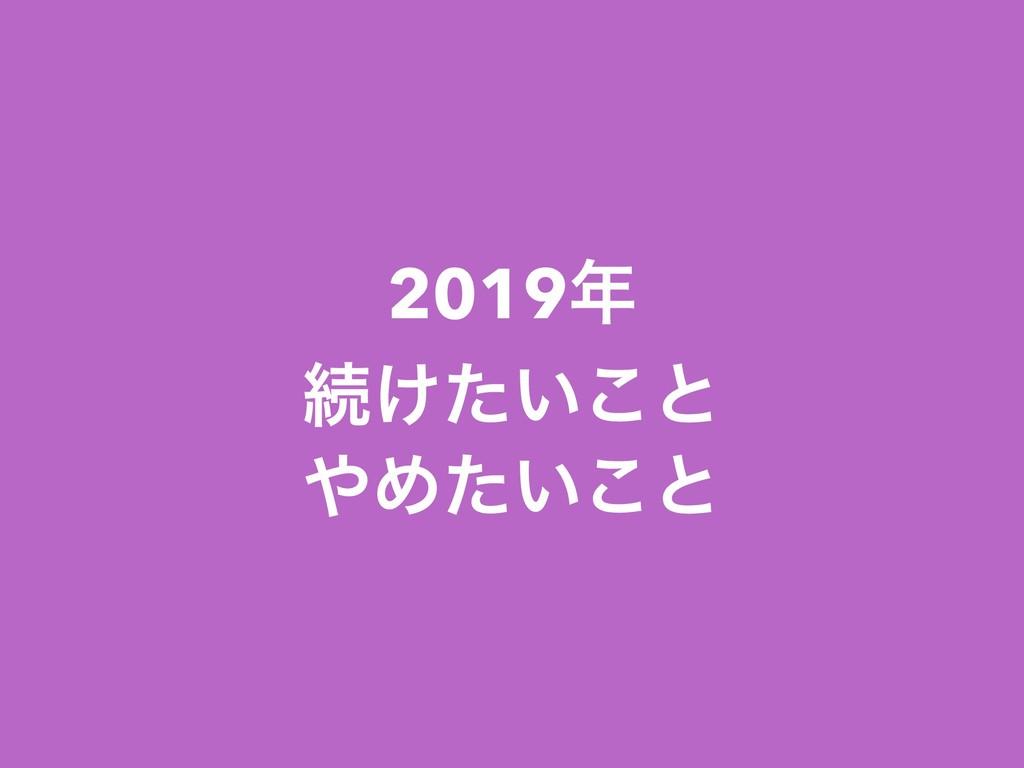 2019 ଓ͚͍ͨ͜ͱ Ί͍ͨ͜ͱ