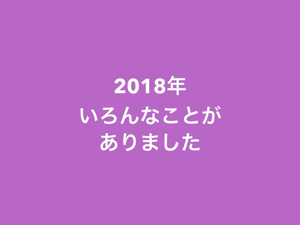 2018 ͍ΖΜͳ͜ͱ͕ ͋Γ·ͨ͠