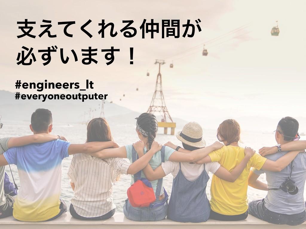 ࢧ͑ͯ͘ΕΔ͕ؒ ඞ͍ͣ·͢ʂ #engineers_lt #everyoneoutputer
