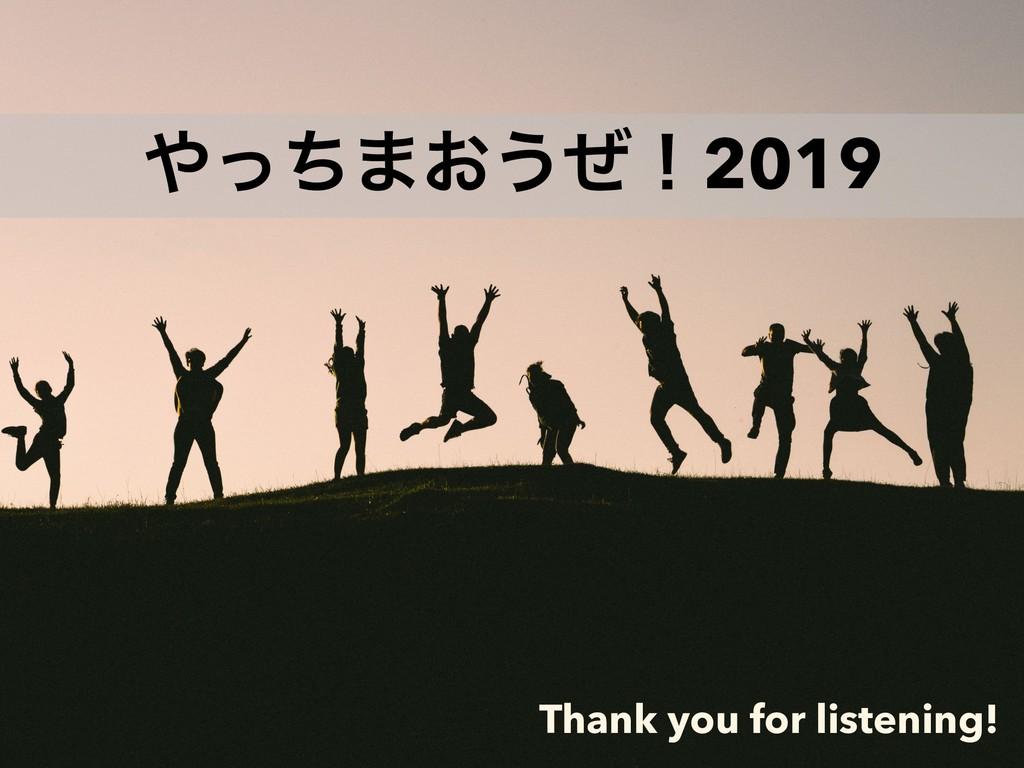 ͬͪ·͓͏ͥʂ2019 Thank you for listening!
