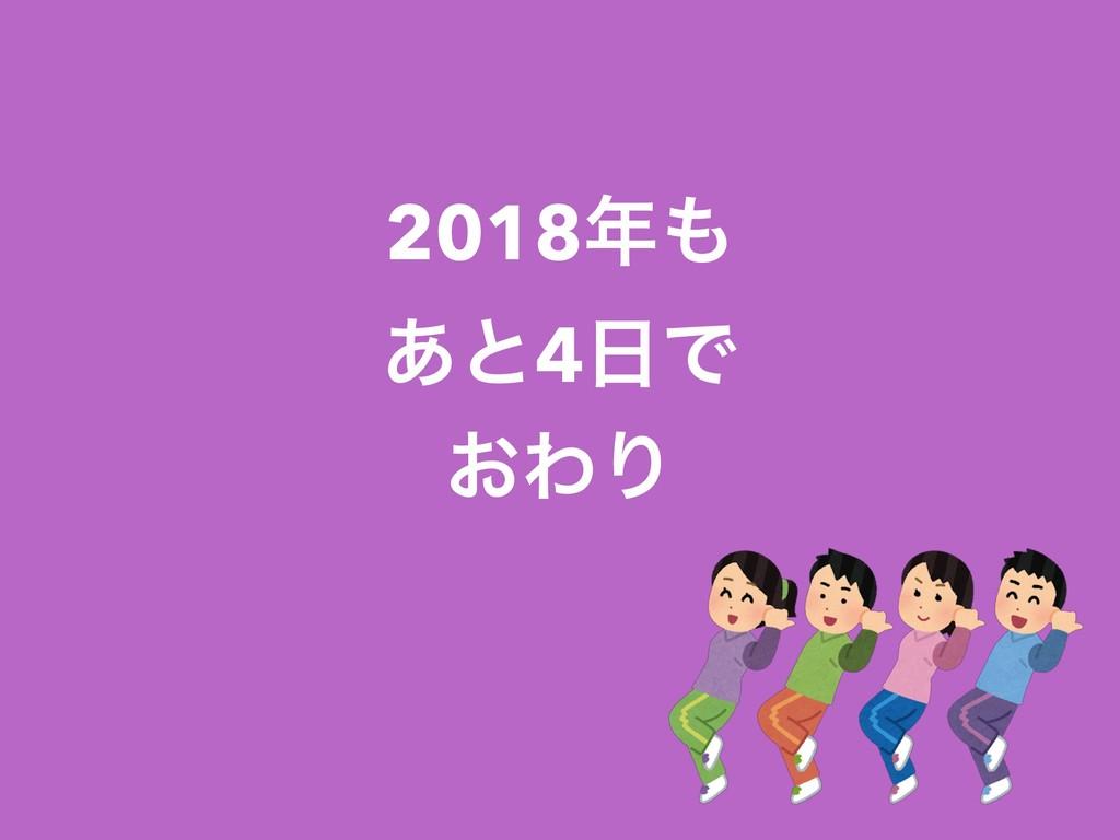 2018 ͋ͱ4Ͱ ͓ΘΓ