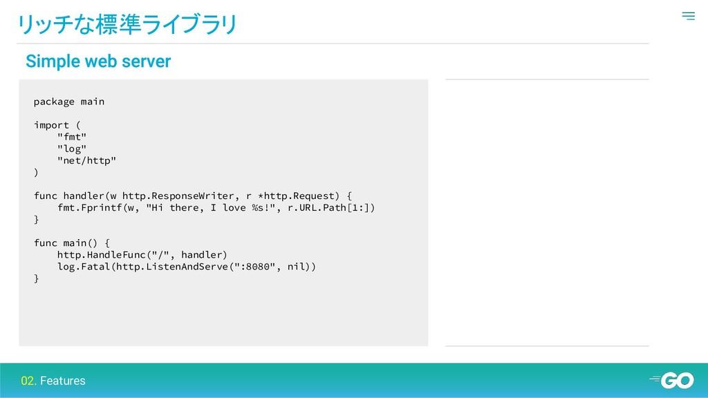 """リッチな標準ライブラリ package main import ( """"fmt"""" """"log"""" """"..."""
