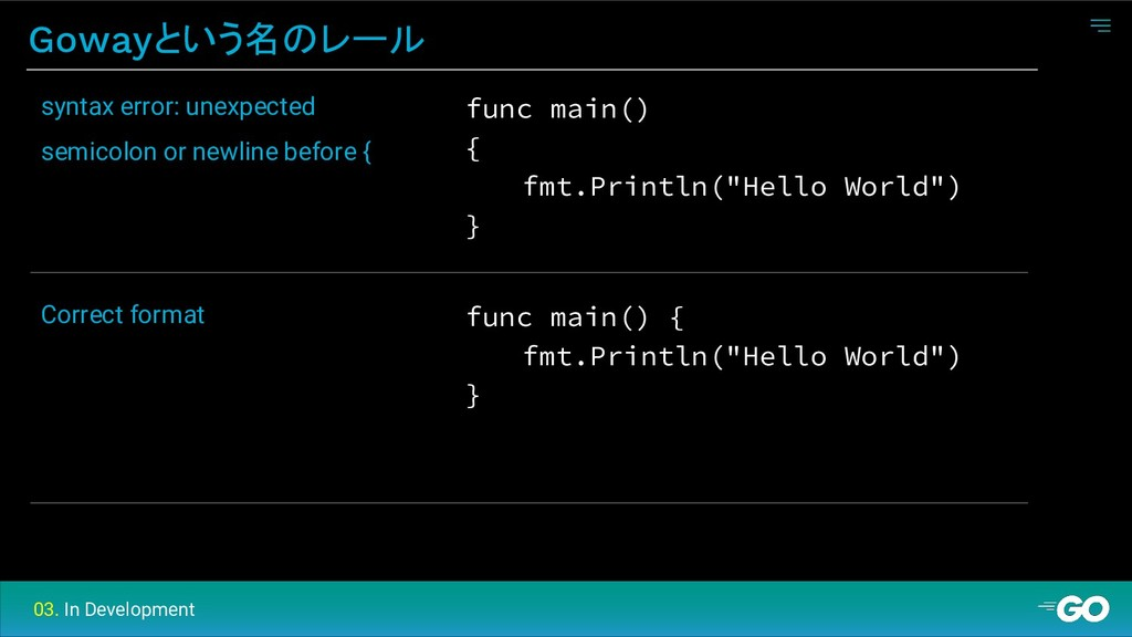 Gowayという名のレール 03. In Development func main() { ...