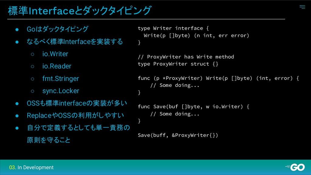 標準Interfaceとダックタイピング 03. In Development type Wr...