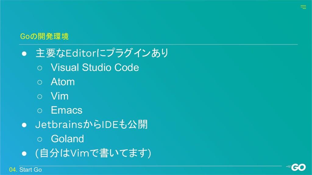 ● 主要なEditorにプラグインあり ○ Visual Studio Code ○ Atom...