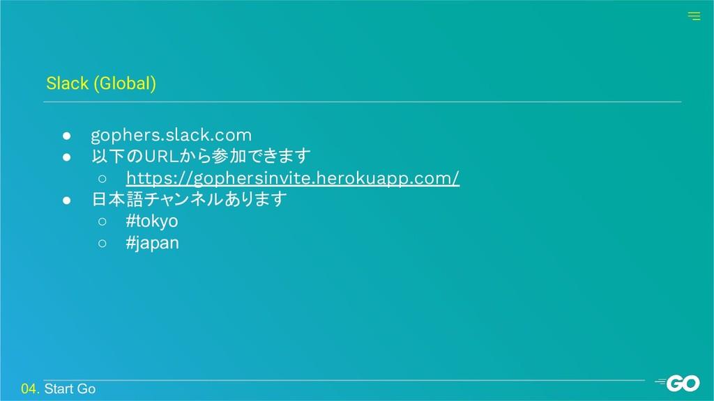 ● gophers.slack.com ● 以下のURLから参加できます ○ https://...