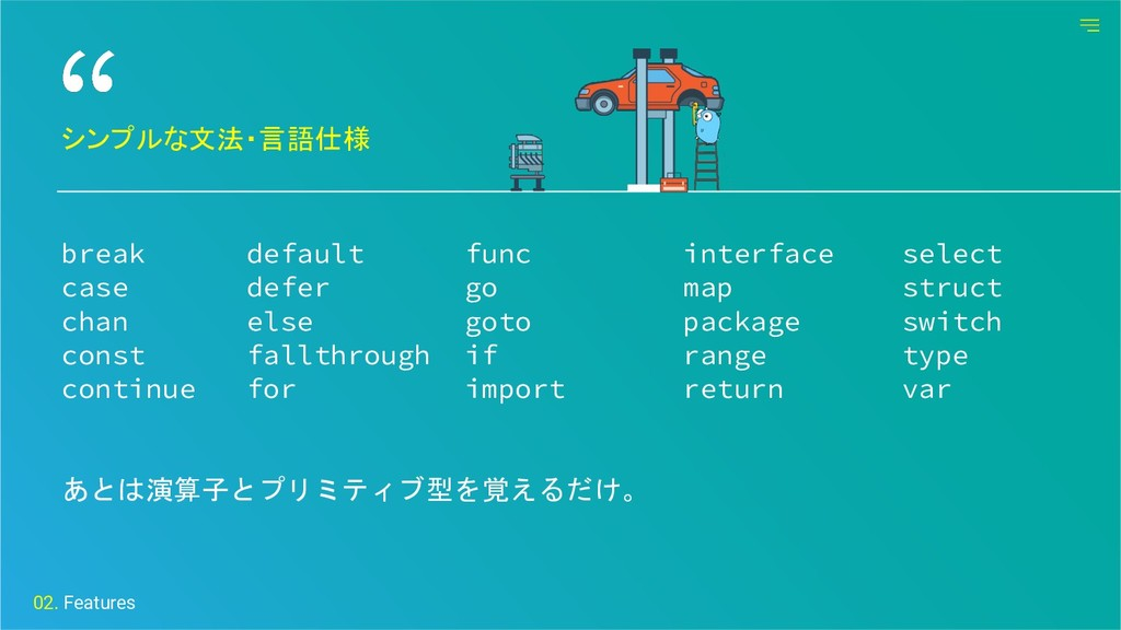 シンプルな文法・言語仕様 break default func interface selec...