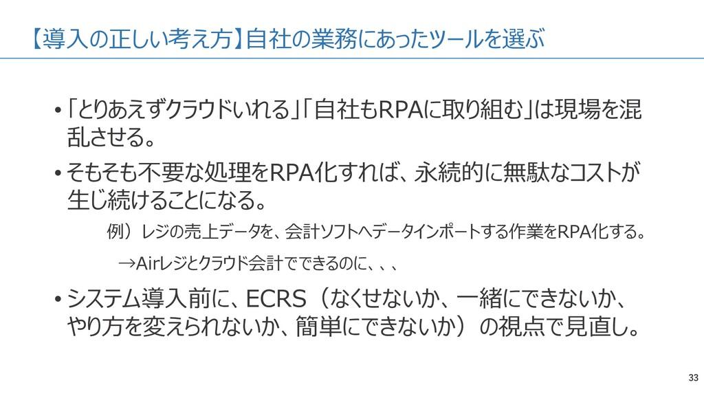 • 「とりあえずクラウドいれる」「自社もRPAに取り組む」は現場を混 乱させる。 • そもそも...