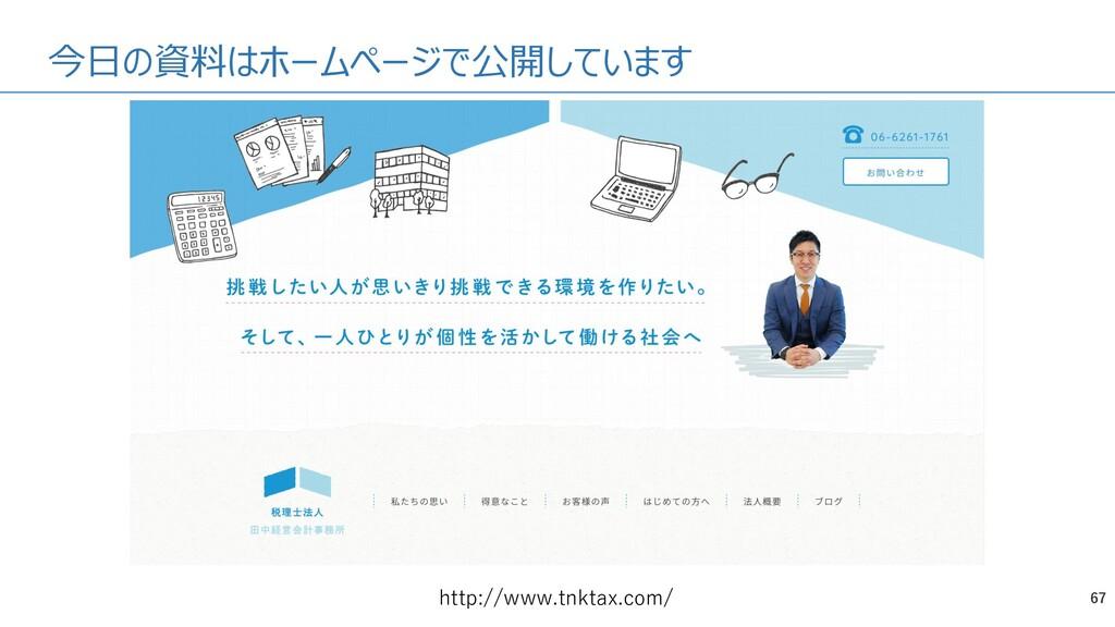 今日の資料はホームページで公開しています 67 http://www.tnktax.com/