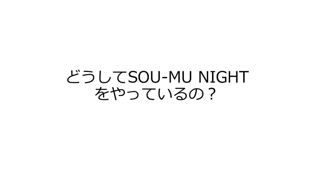 どうしてSOU-MU NIGHT をやっているの?