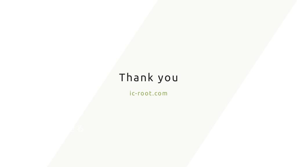 Thank you ic-root.com 心得3 強みを理解し 掛け合わせる