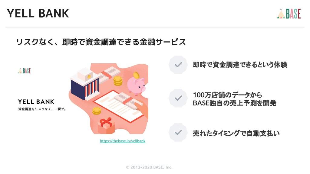 © 2012-2019 BASE, Inc. © 2012-2020 BASE, Inc. 売...