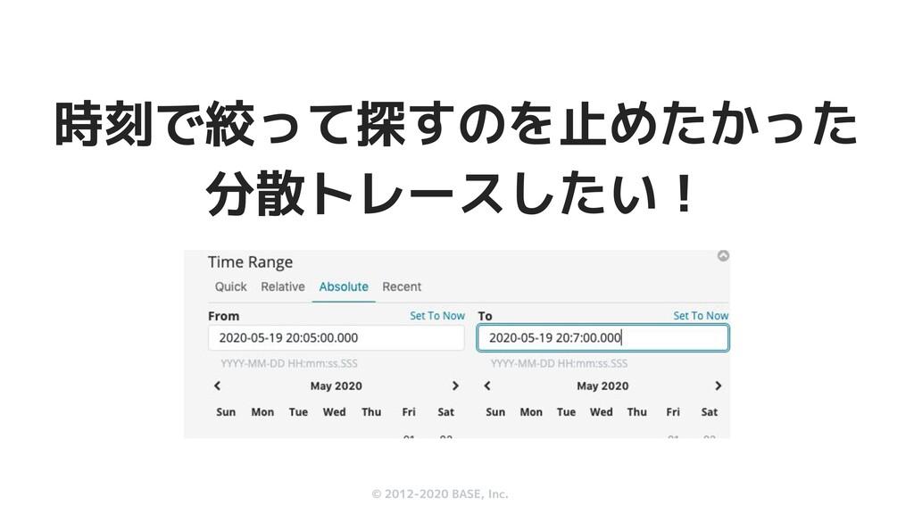 © 2012-2019 BASE, Inc. © 2012-2020 BASE, Inc. 時...