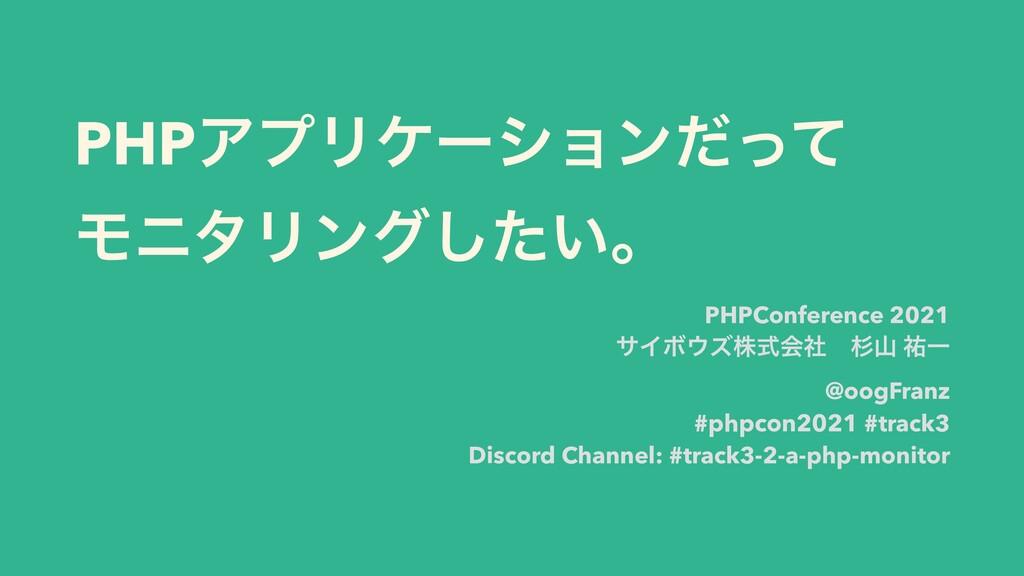 PHPΞϓϦέʔγϣϯͩͬͯ  ϞχλϦϯά͍ͨ͠ɻ PHPConference 2021 ...